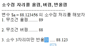 Php 수학 관련 함수 Number Format Abs Pow Sqrt Log
