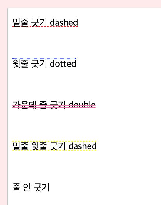 CSS :: 텍스트에 줄 긋기 text-decoration - CSS 입문 :: EVERDEVEL - 에버디벨